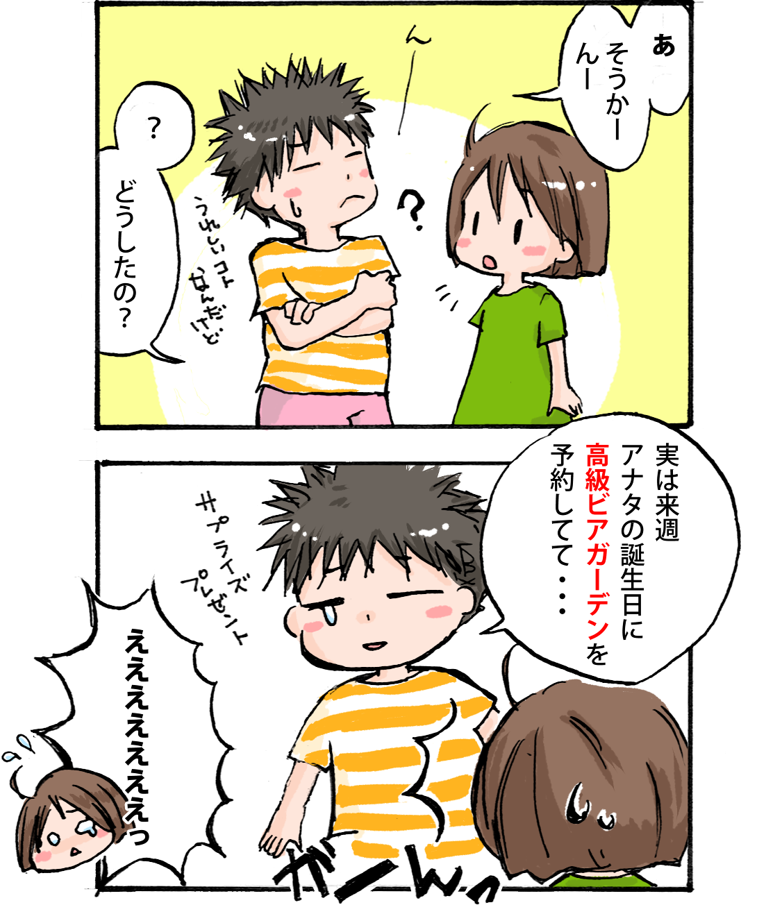 comic02c