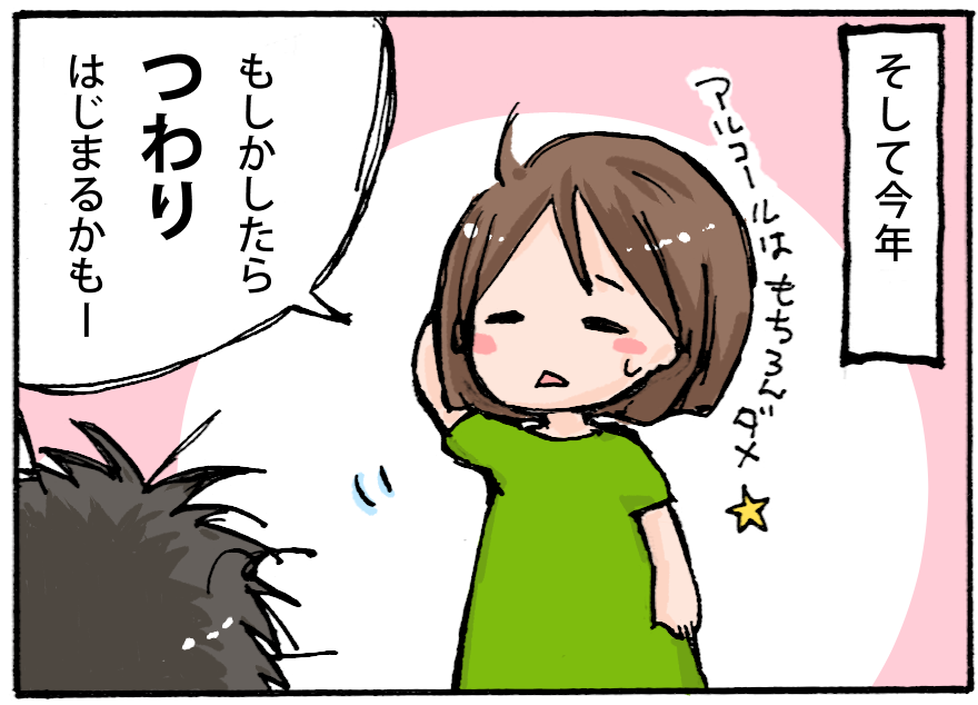 【妊娠4コマ-その4】つわりの時期