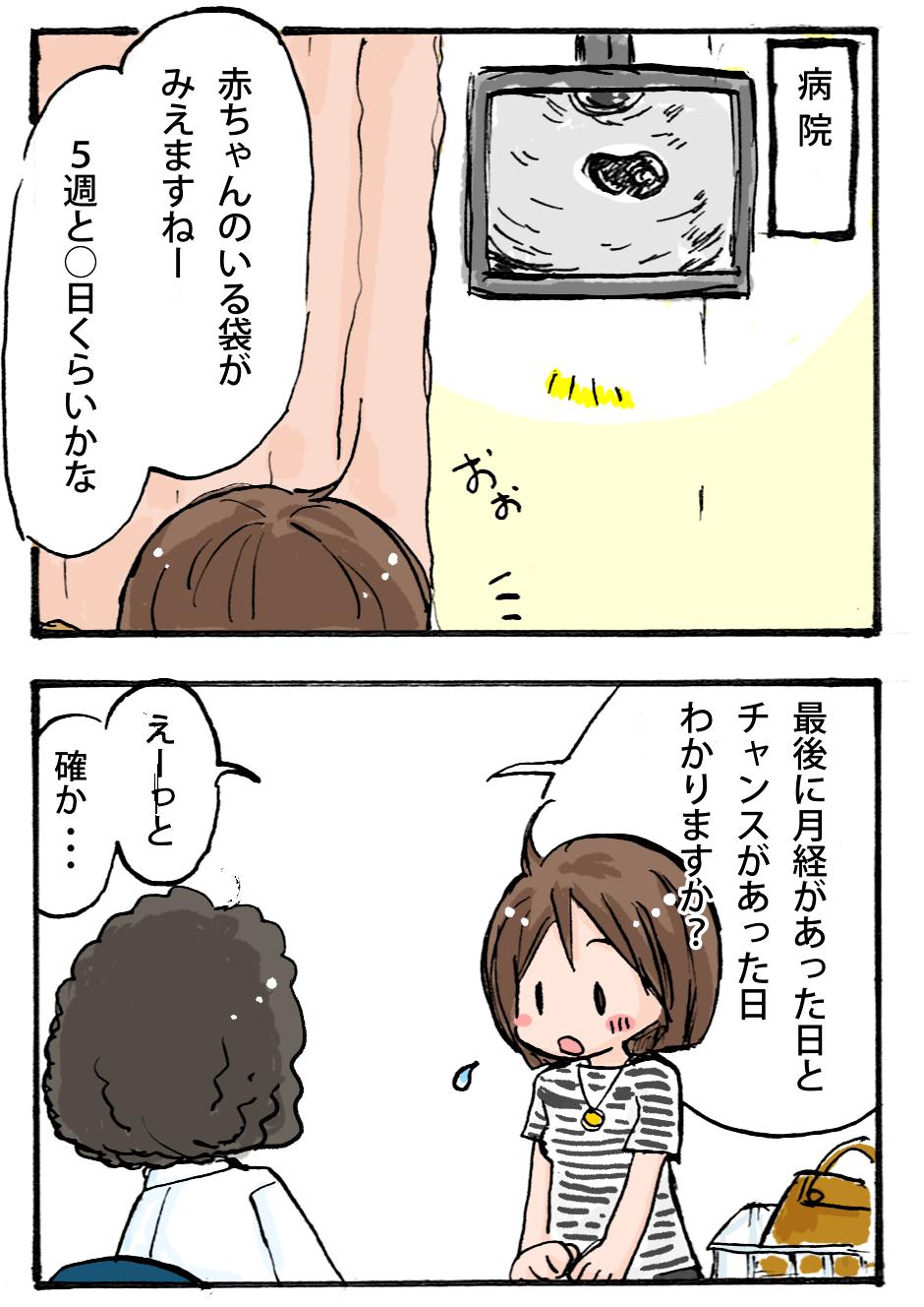 comic5a