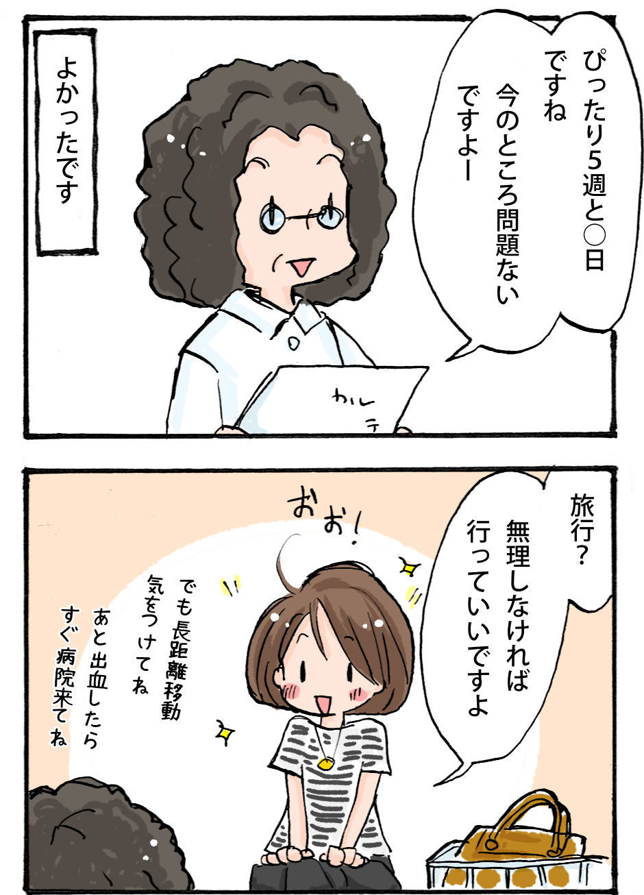comic5b