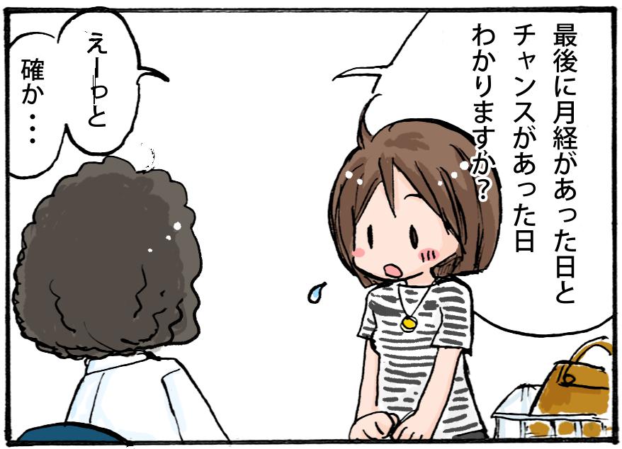【妊娠4コマ-その3】病院で妊娠確認
