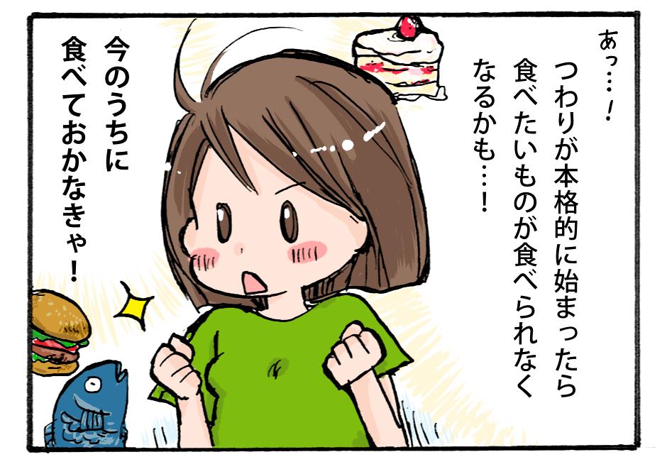 【妊娠4コマ-その5】つわりの兆し