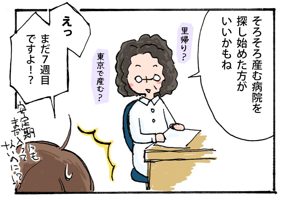 comic8b