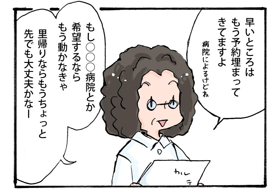 comic8c