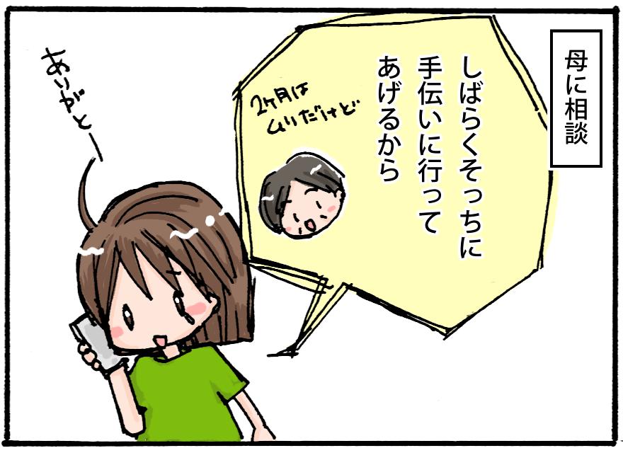 comic16a