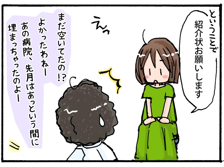 comic16c