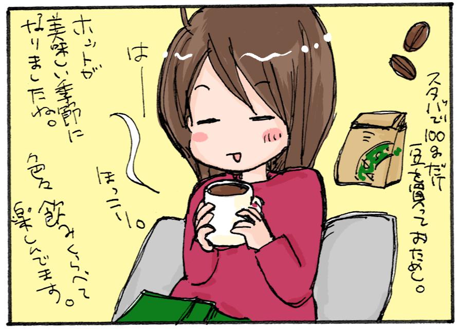 スターバックスのノンカフェインコーヒーをお試し。