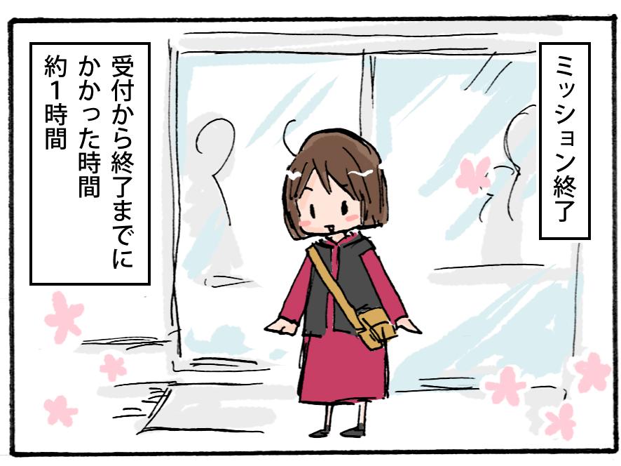 comic17g