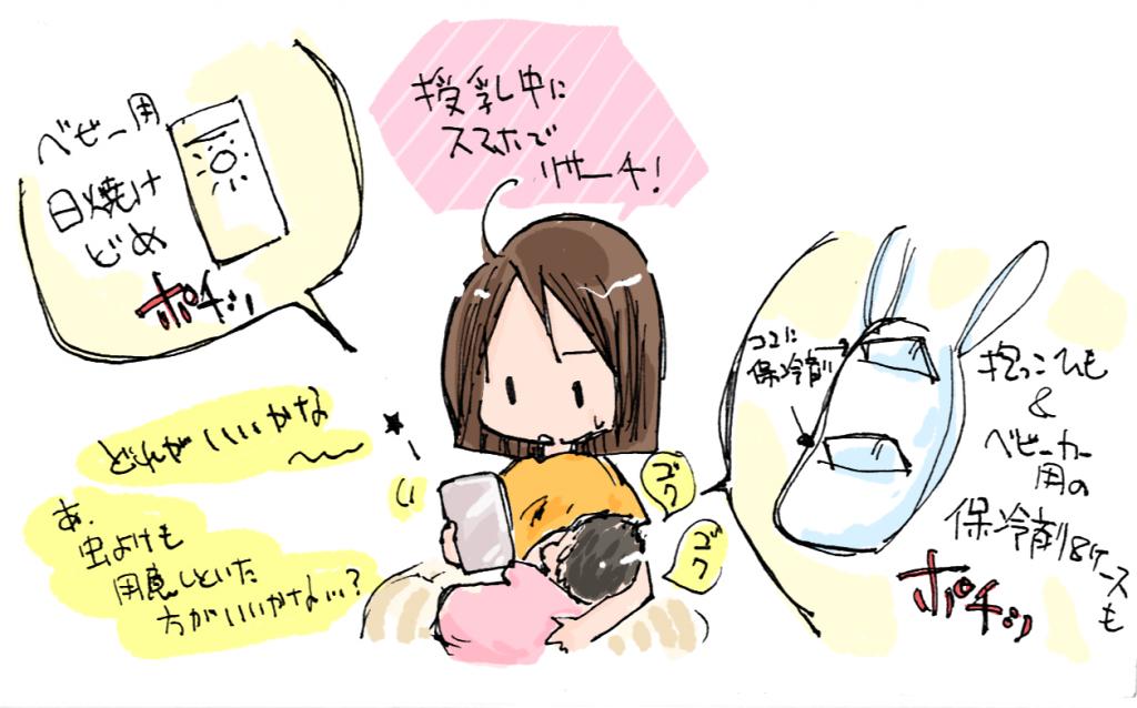 夏対策02