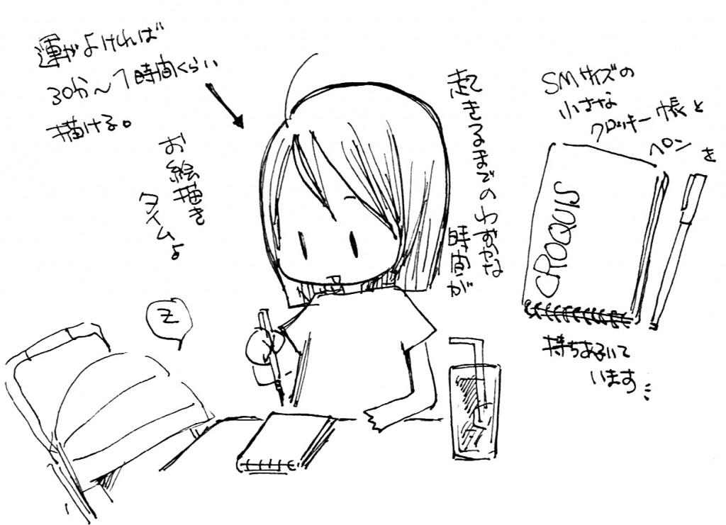 散歩休憩01