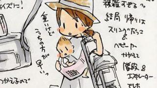 0歳児との新幹線で準備しておくことメモ。