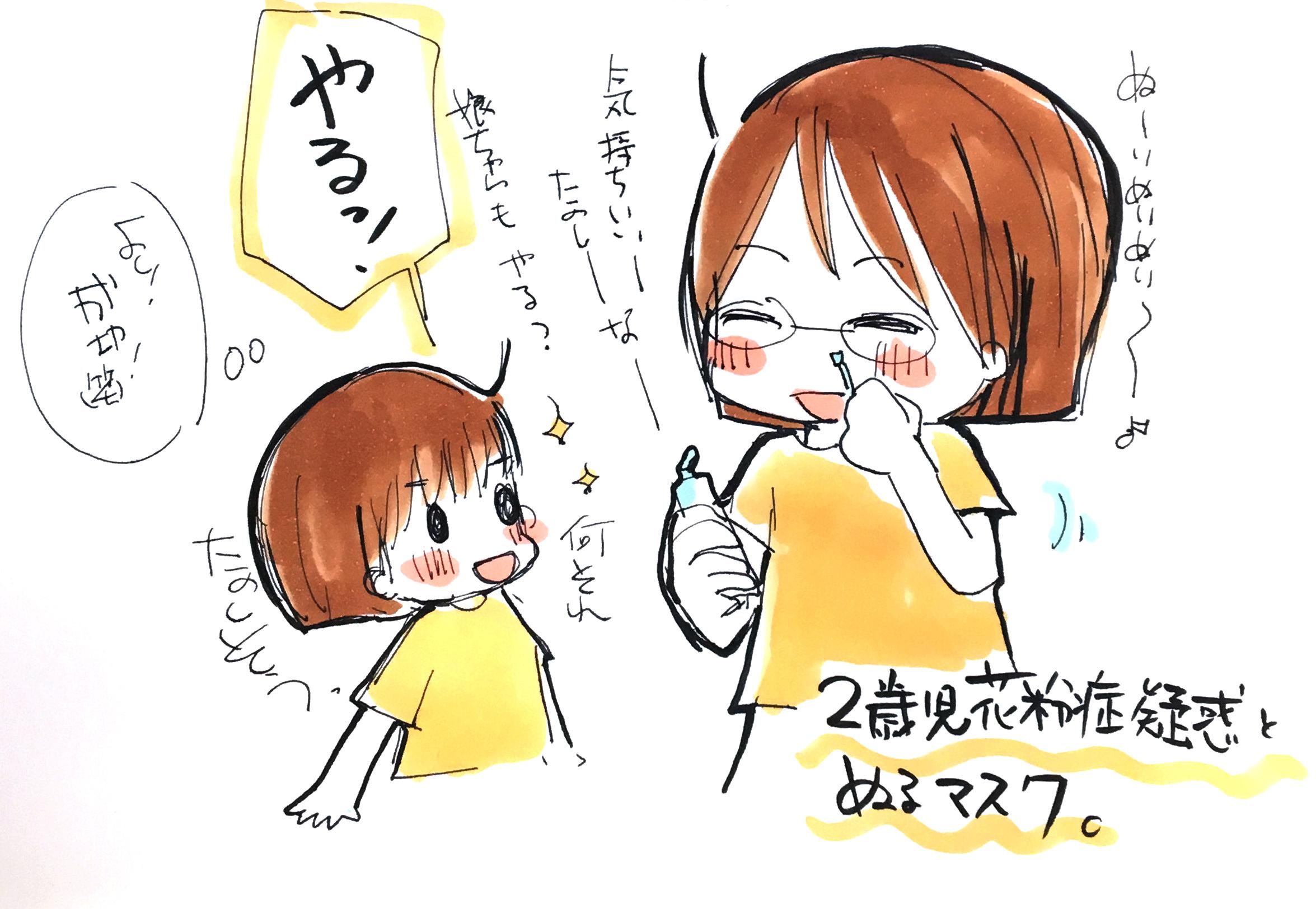 子どもの花粉症対策に塗るマスク「アレルシャット」ほか。