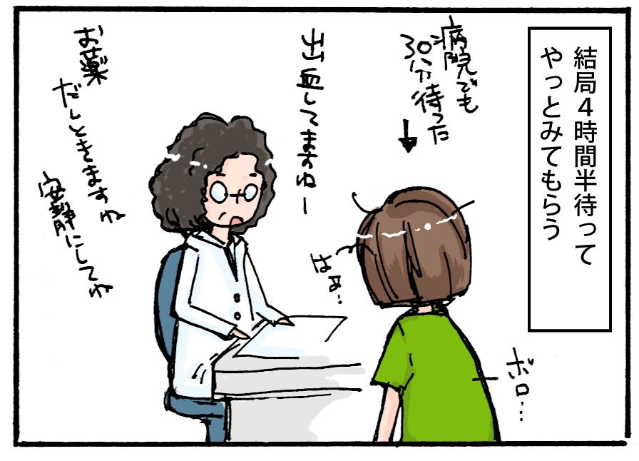 【妊娠4コマ-その14】切迫流産。