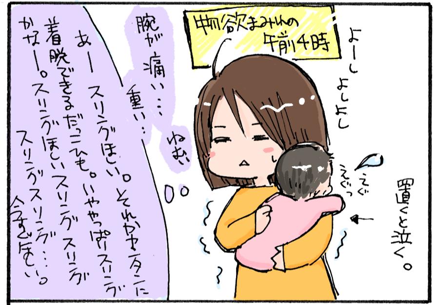 新生児から使えるAkoakoのスリングとのBetta!(ベッタ)のキャリーミープラスを比較してみた。