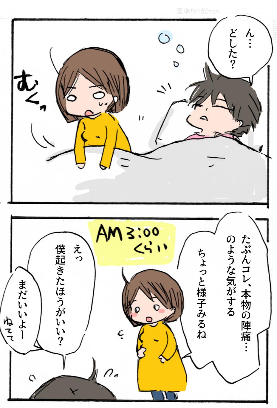 陣痛と交通手段【出産レポ2】